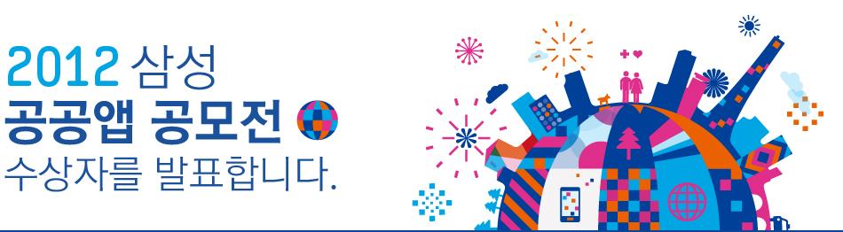 2012 삼성 공공앱 공모전 수상자를 발표합니다.