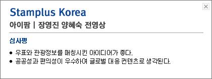 Stamplus Korea 심사평
