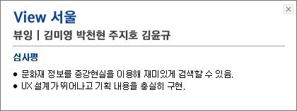 View 서울 심사평