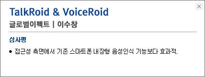 TalkRoid & VoiceRoid 심사평