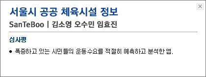 서울시 공공 체육시설 정보 심사평