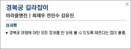 경복궁 길라잡이 심사평