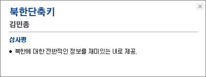 북한단축키 심사평