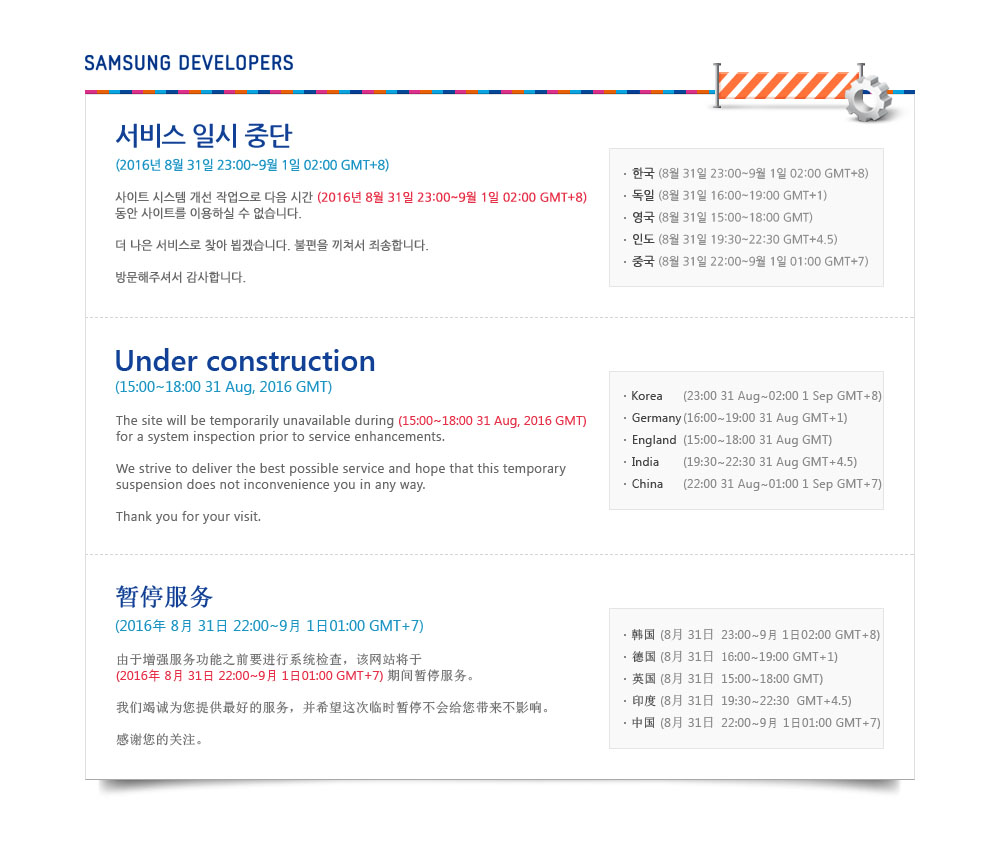 Under construction (15:00~17:00 31 Aug, 2016 GMT) / 서비스 일시 중단 (2016년 8월 31일~9월 1일 01:00 GMT+9) / 暂停服务 (2016年 8月 31日 22:00~9月 1日 00:00 GMT+7)